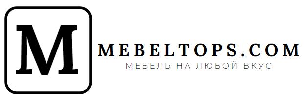 Купить мебель недорого в каталоге магазина Украина – mebeltops.com