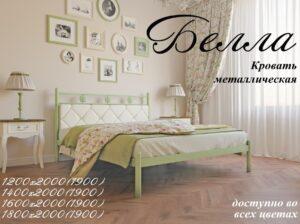 Качественная кровать «Белла» по низкой цене в Украине, купить тут.