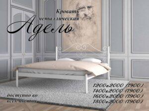 Кровать «Адель» по приемлемой цене и доставкой по Украине.
