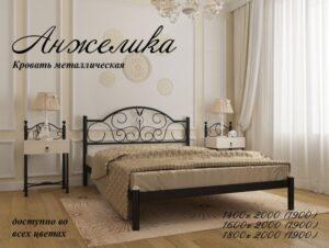 Кровать «Анжелика» с доставкой по Украине, купить по низкой цене.