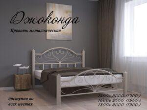 Кровать «Джоконда» купить в Украине по низкой цене, с доставкой.