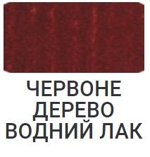 Красный Водный Лак