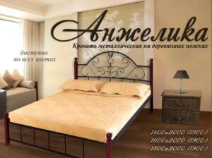 Кровать «Анжелика» на деревянных ногах по приемлемой цене, купить с доставкой.