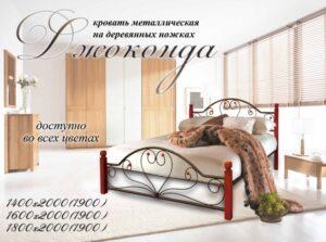 Кровать «Джоконда» на деревянных ногах по низкой цене, купить с доставкой.