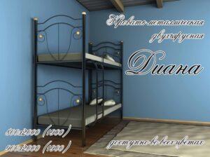 Кровать «Диана» 2 яруса, купить по низкой в Украине, с доставкой.