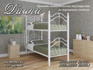 Купить кровать «Диана» 2 яруса на деревянных ногах, по низкой цене.