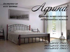 Купить с доставкой кровать «Афина» по приемлемой цене.