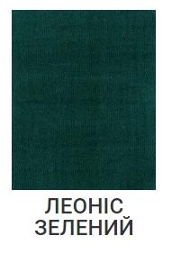 Леонис Зеленый
