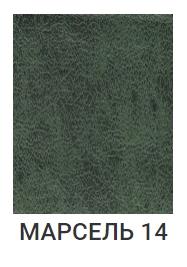 Марсель 14