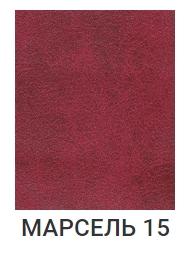Марсель 15