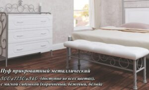 Низкая цена для покупки на пуф прикроватный, с доставкой в Украине.