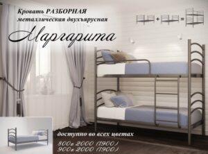 Низкая цена на кровать «Маргарита» 2 яруса, купить с доставкой.