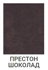 Престон Шоколад