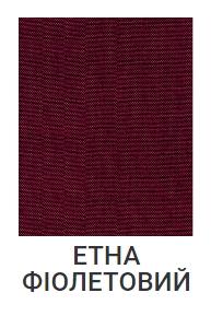 Этна Фиолетовый